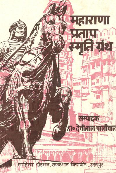 image-Maharana_Pratap_Smriti_Granth.jpg