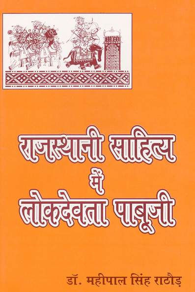 image-Rajsthani_sahityta_me_Lokdevta_Pabuji.jpg